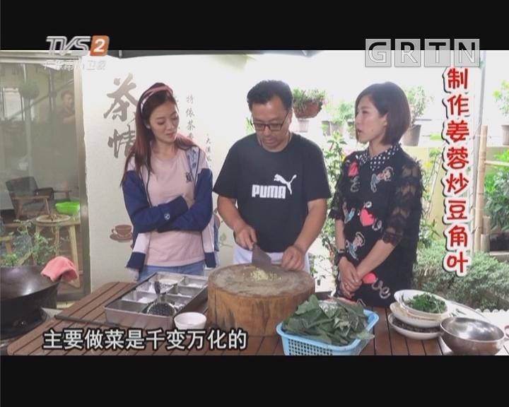 制作姜蓉炒豆角叶