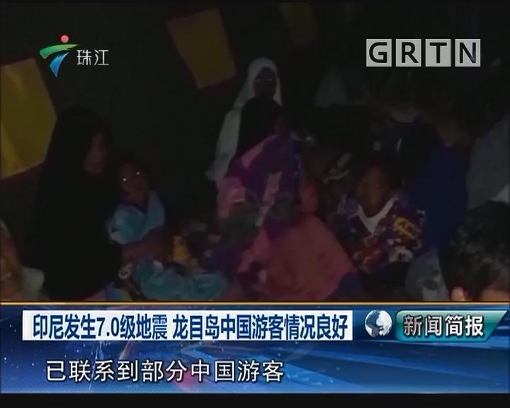 印尼发生7.0级地震 龙目岛中国游客情况良好