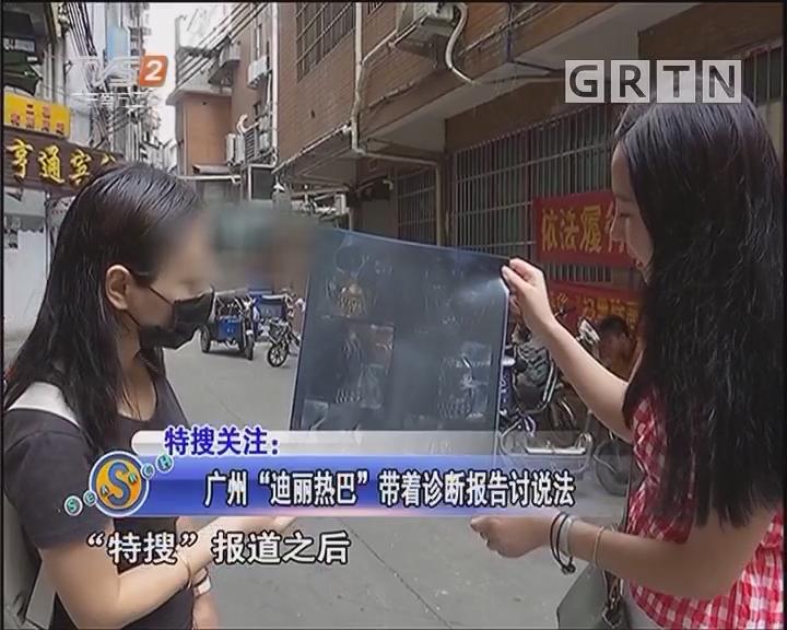 """广州""""迪丽热巴""""带着诊断报告讨说法"""