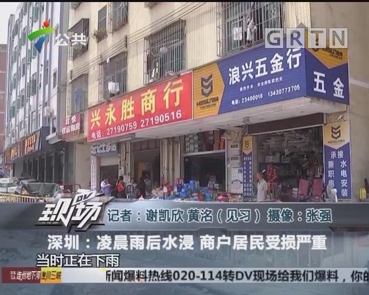 深圳:凌晨雨后水浸 商户居民受损严重