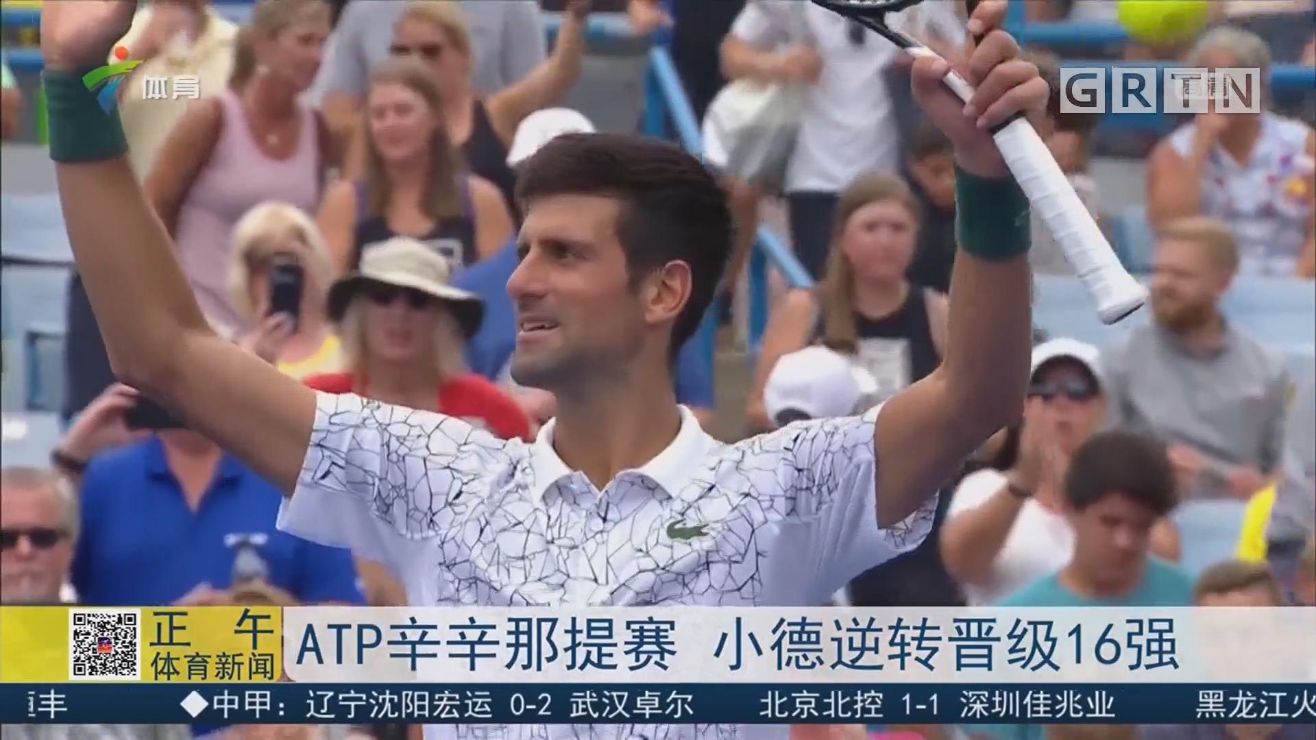 ATP辛辛那提赛 小德逆转晋级16强