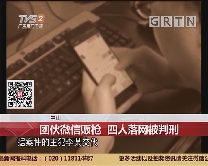 中山:团伙微信贩枪 四人落网被判刑