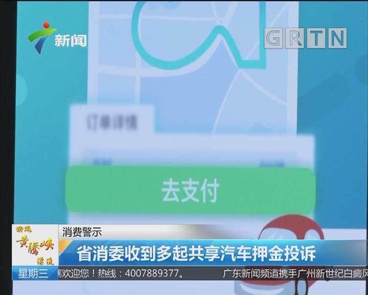 消费警示:省消委收到多起共享汽车押金投诉