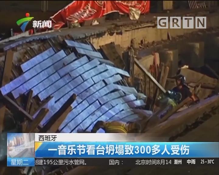 西班牙:一音乐节看台坍塌致300多人受伤