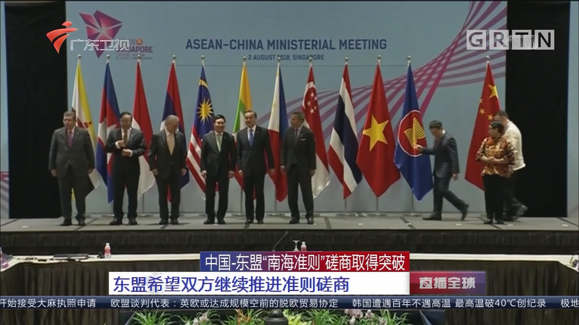 """中国—东盟""""南海准则""""磋商取得突破:东盟希望双方继续推进准则磋商"""