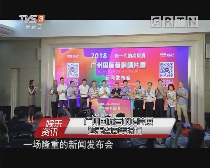 广州国际音响唱片展迎来25周年银禧