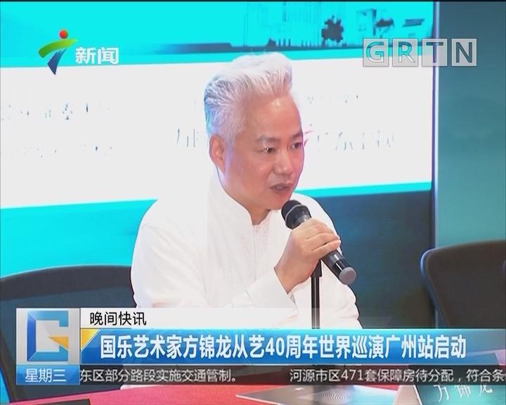 国乐艺术家方锦龙从艺40周年世界巡演广州站启动