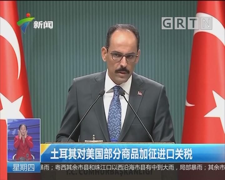土耳其对美国部分商品加征进口关税