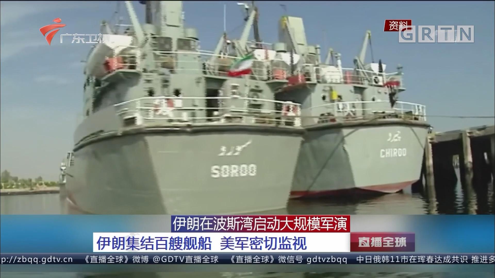 伊朗在波斯湾启动大规模军演:伊朗集结百艘舰船 美军密切监视