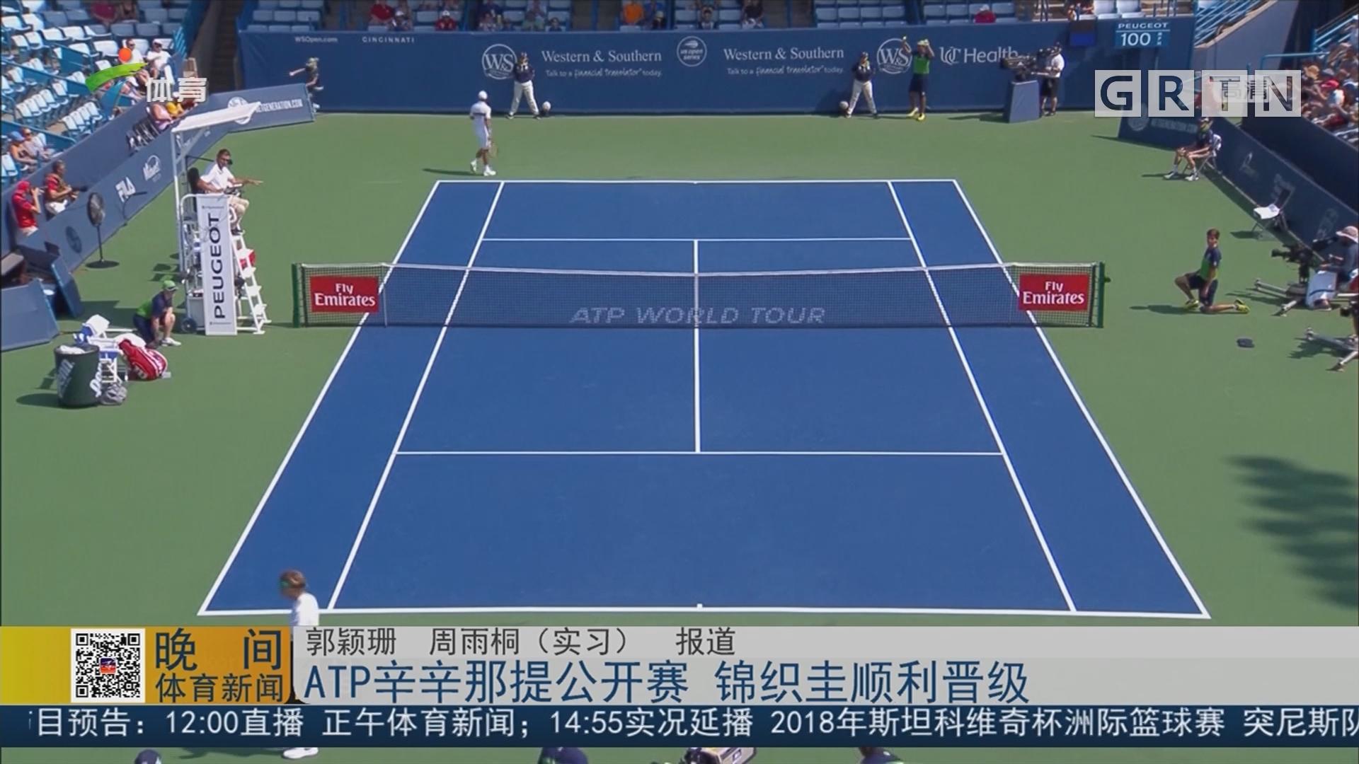 ATP辛辛那提公开赛 锦织圭顺利晋级