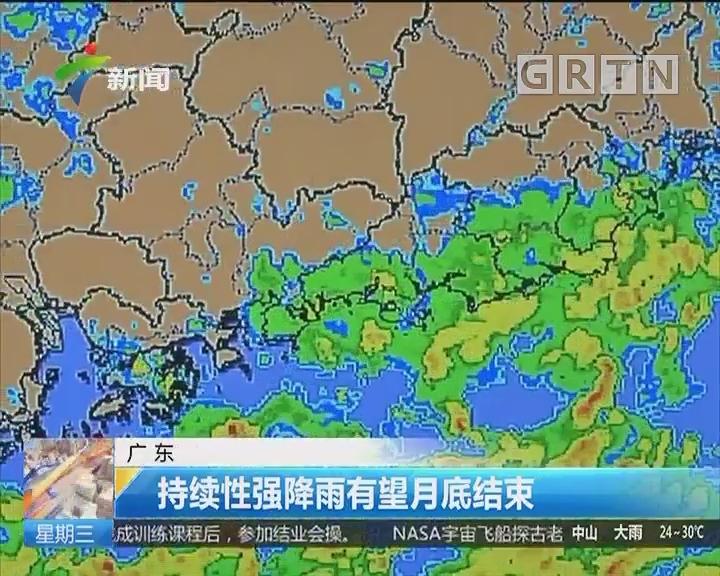 广东:持续性强降雨有望月底结束