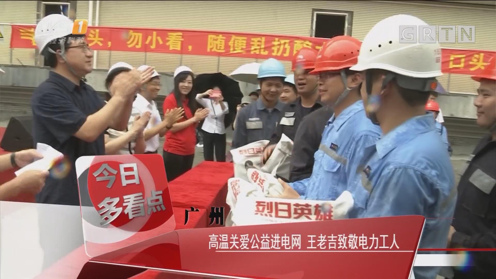 广州:高温关爱公益进电网 王老吉致敬电力工人