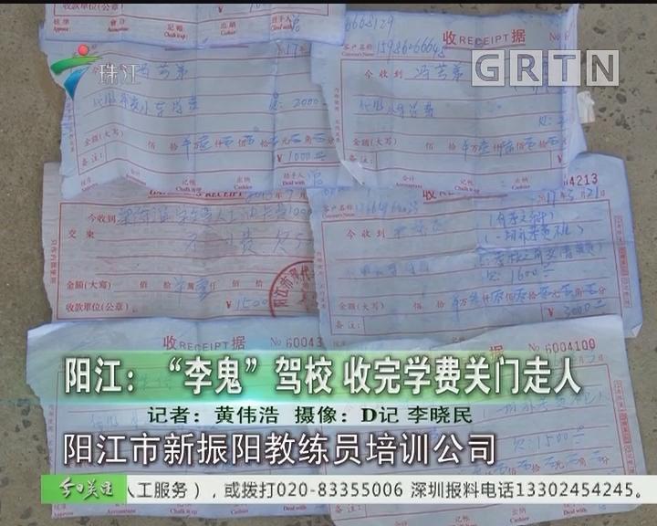 """阳江:""""李鬼""""驾校 收完学费关门走人"""