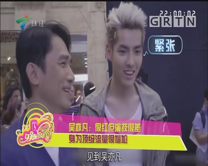 吴亦凡:很红但演技很差 身为顶级流量很尴尬