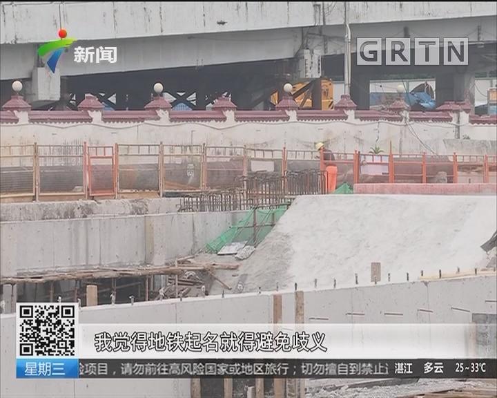 广州:五地铁站将改名 同德围站改名同德站