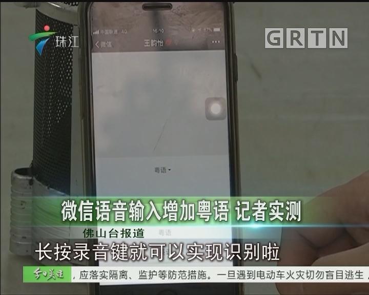 微信语音输入增加粤语 记者实测