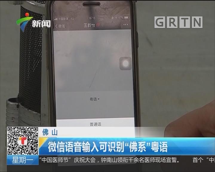 """佛山:微信语音输入可识别""""佛系""""粤语"""