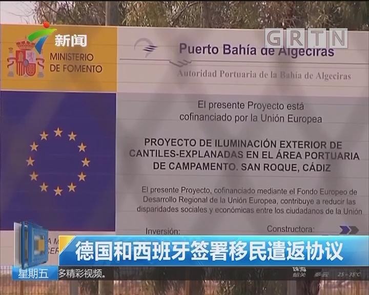 德国和西班牙签署移民遣返协议
