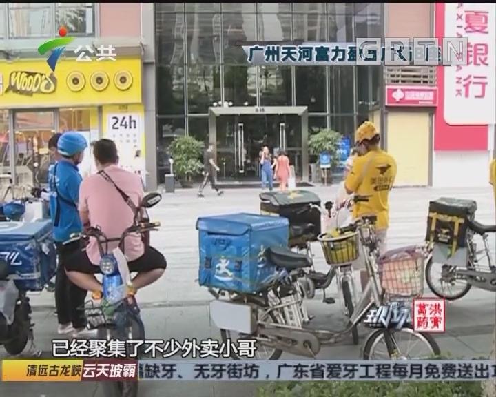 街坊报料:疑与物管员起冲突 外卖员送餐时被打