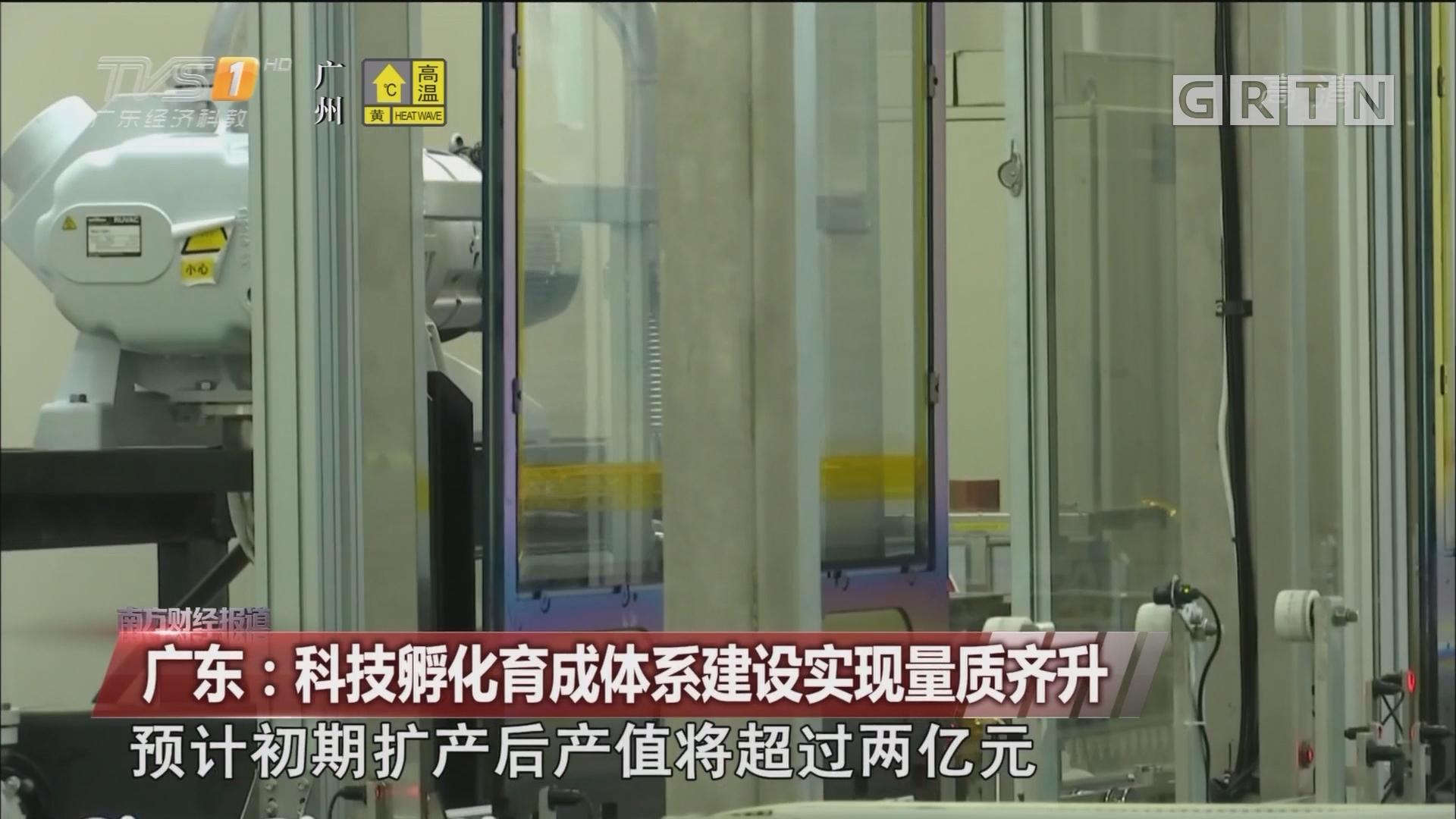 广东:科技孵化育成体系建设实现量质齐升