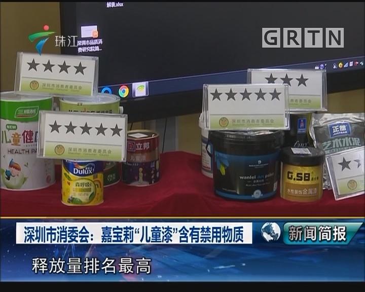 """深圳市消委会:嘉宝莉""""儿童漆""""含有禁用物质"""