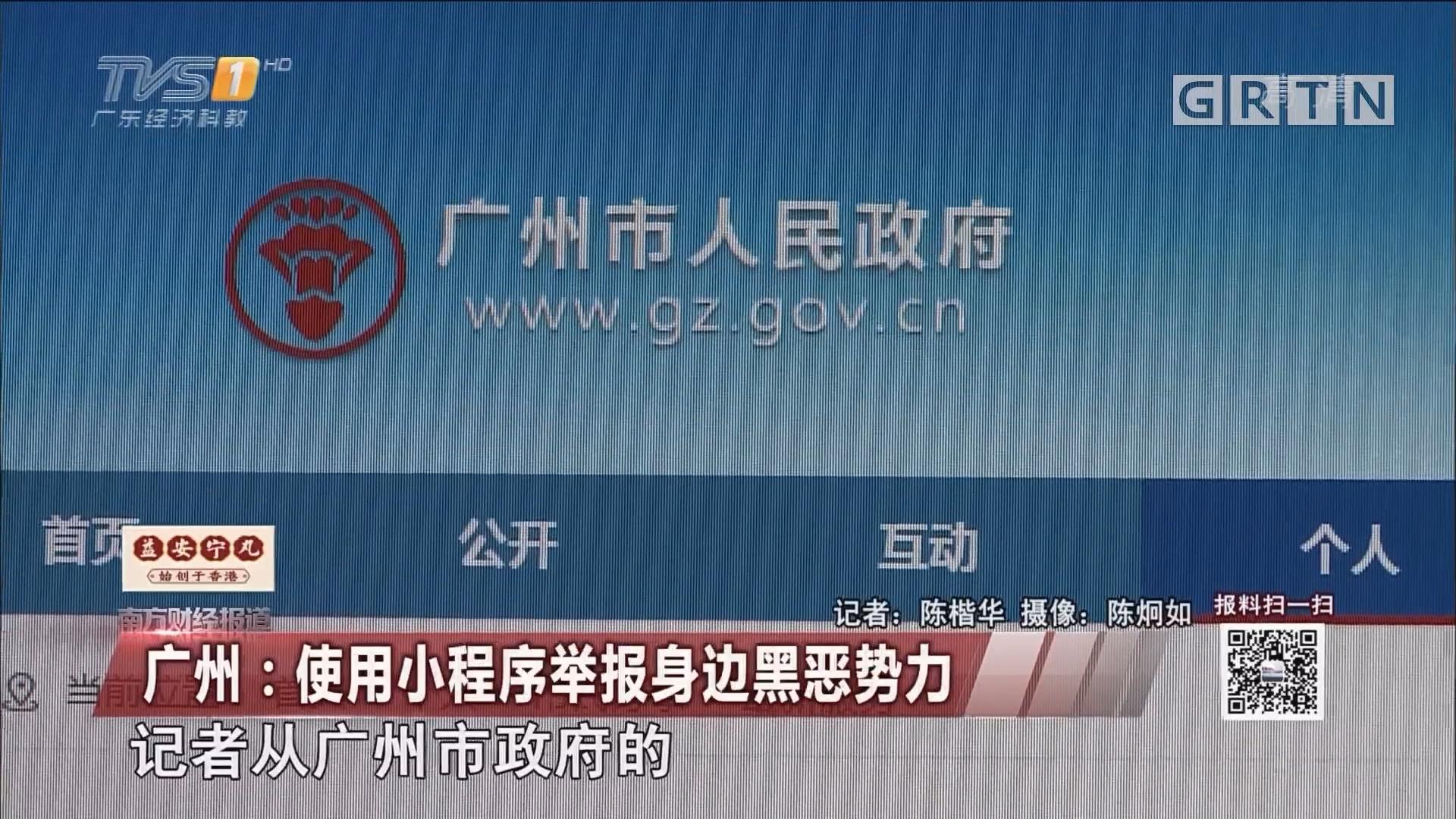 广州:使用小程序举报身边黑恶势力