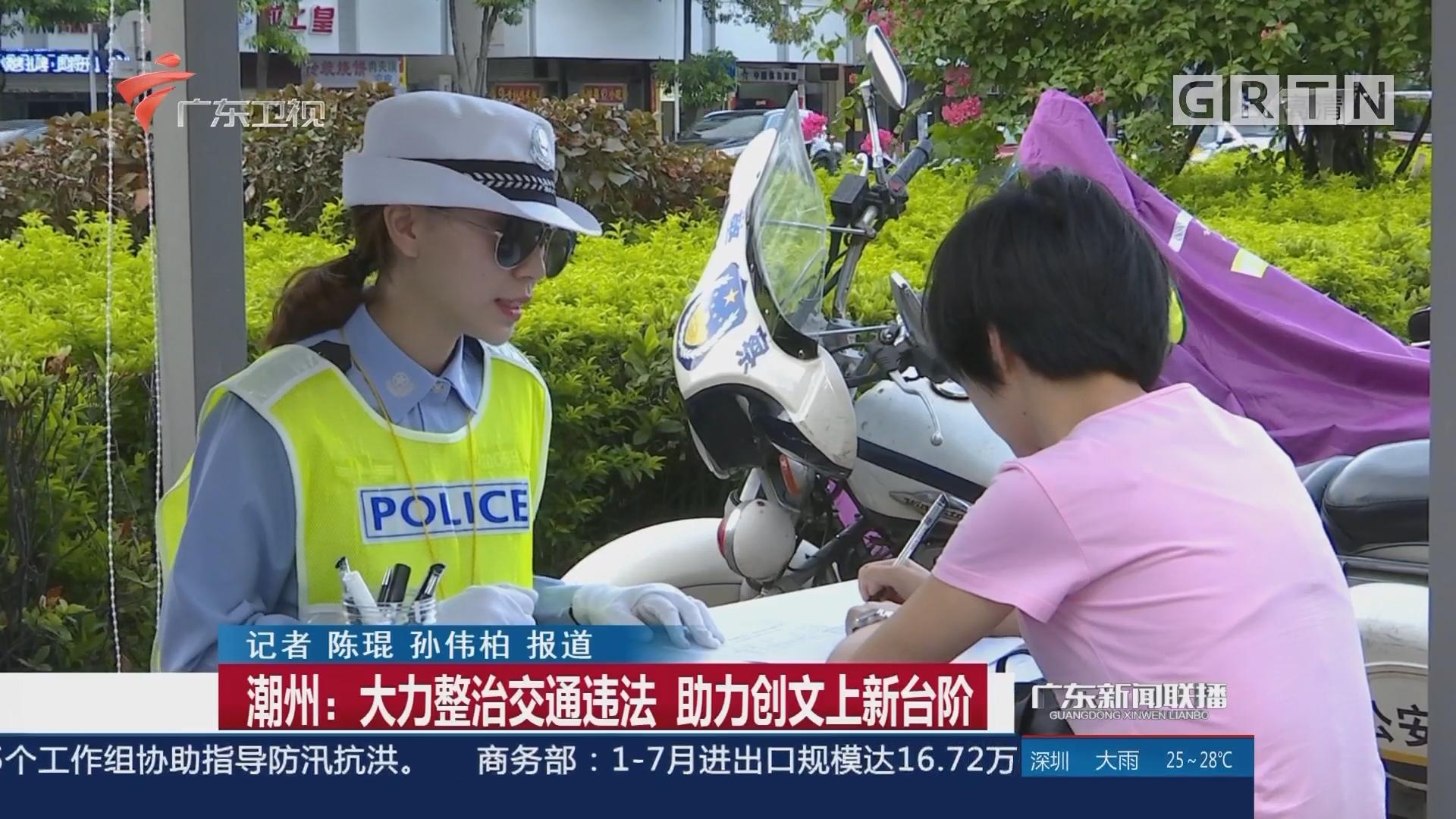 潮州:大力整治交通违法 助力创文上新台阶