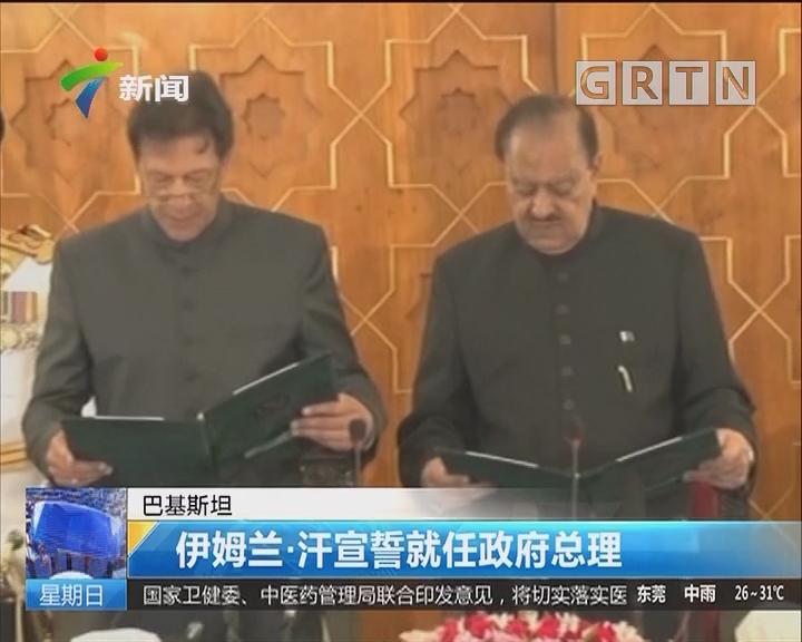巴基斯坦:伊姆兰·汗宣誓就任政府总理