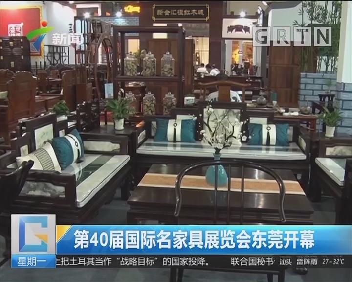 第40届国际名家具展览会东莞开幕