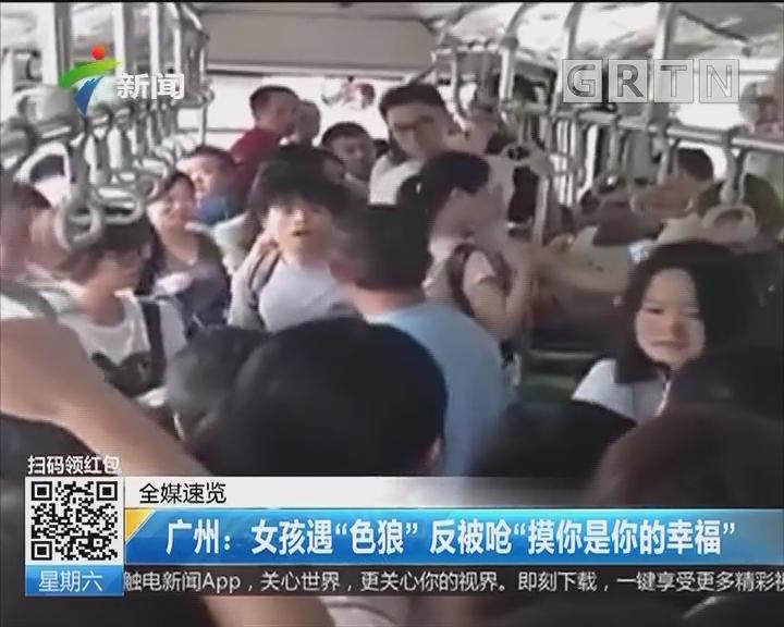 """广州:女孩遇""""色狼""""反被呛""""摸你是你的幸福"""""""