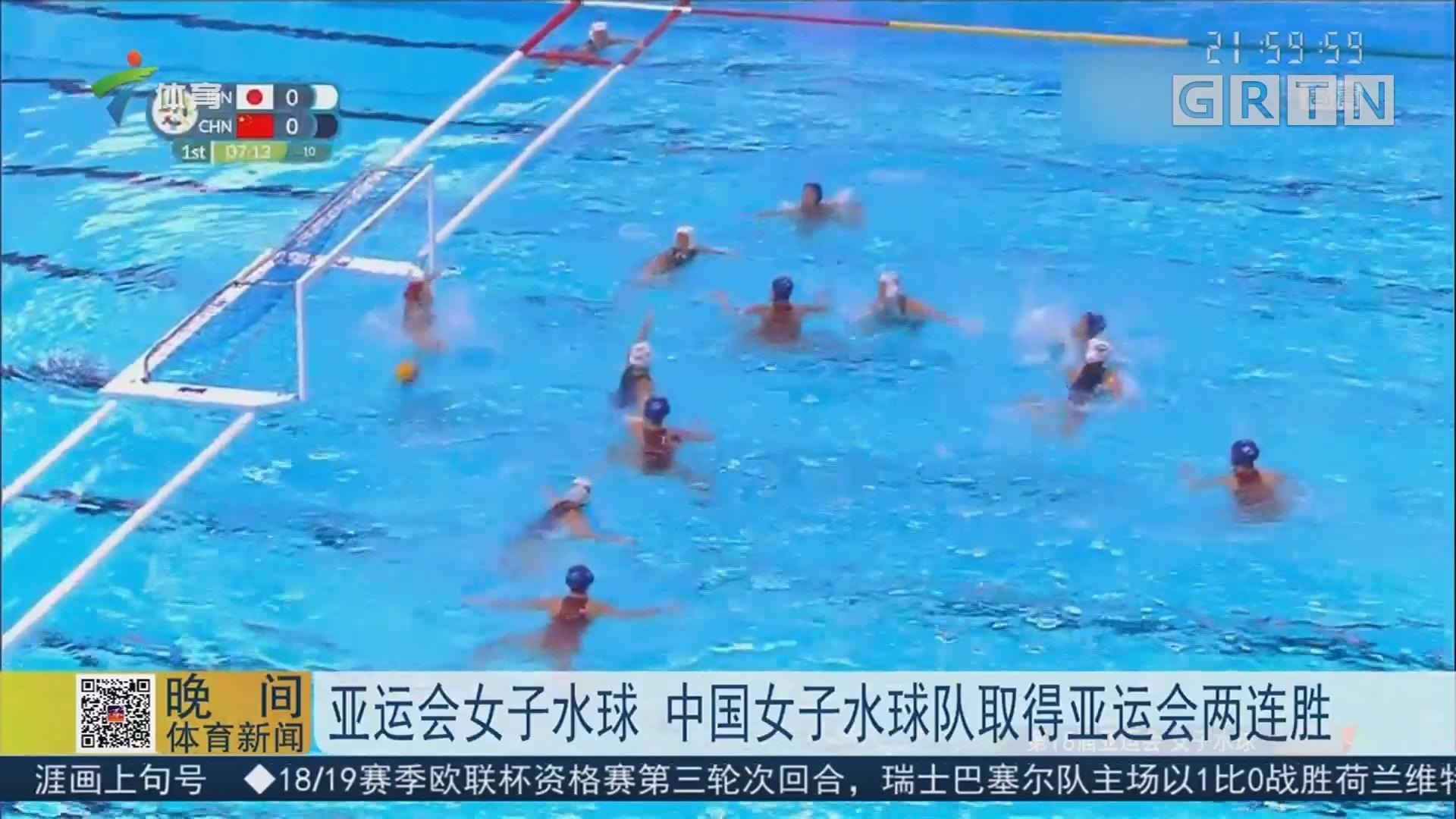 亚运会女子水球 中国女子水球队取得亚运会两连胜