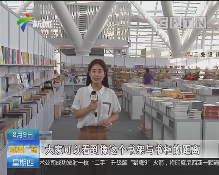 2018南国书香节明天开幕 阳江:书香节将给市民带来新体验