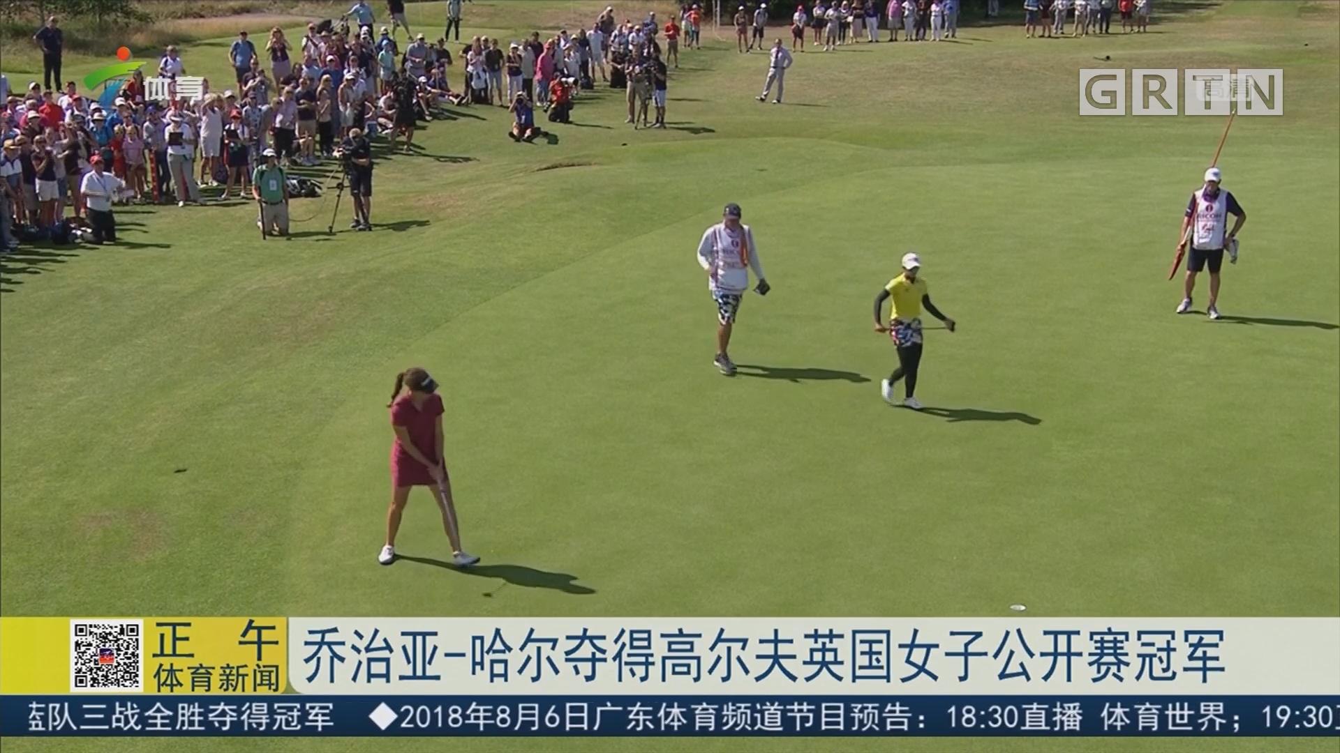 乔治亚-哈尔夺得高尔夫英国女子公开赛冠军