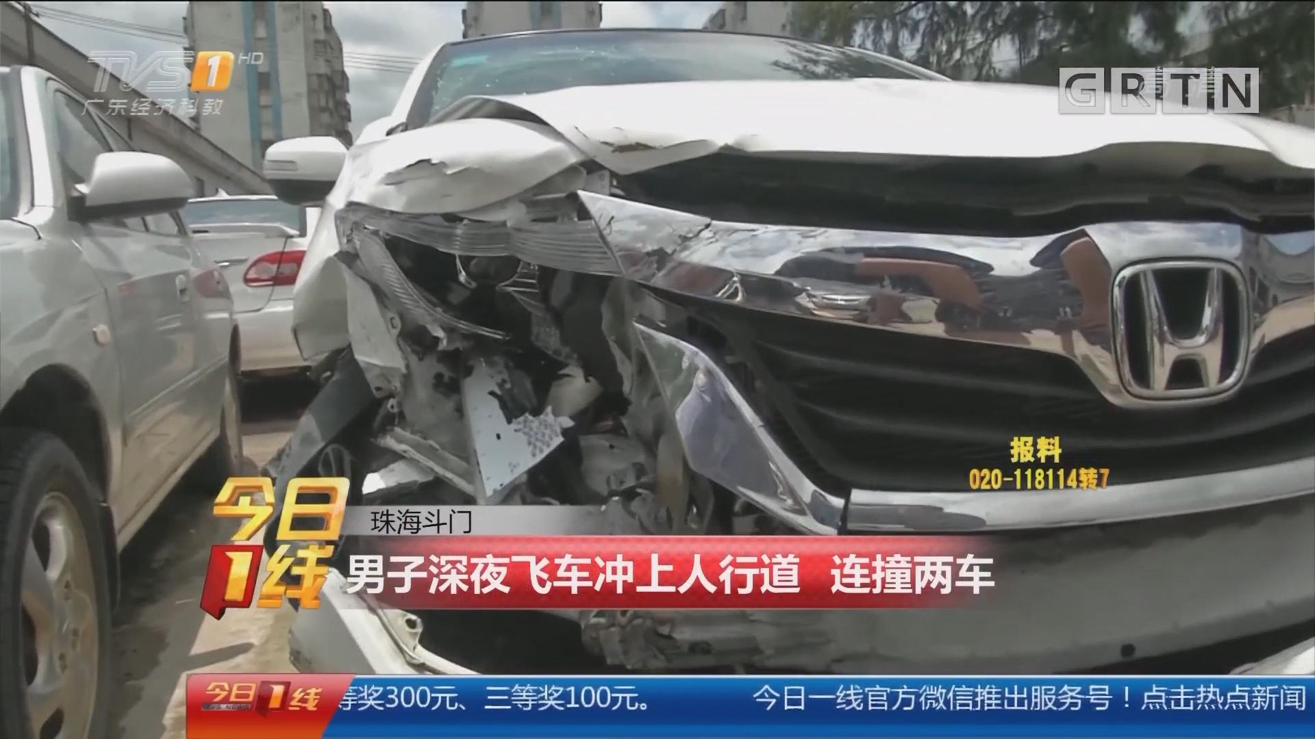 珠海斗门:男子深夜飞车冲上人行道 连撞两车