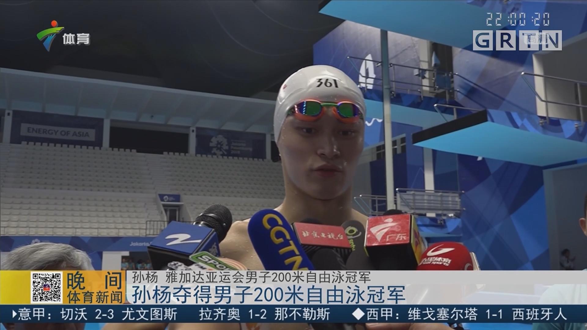 孙杨夺得男子200米自由泳冠军