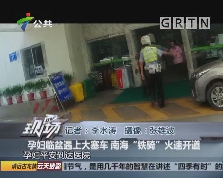 """孕妇临盆遇上大塞车 南海""""铁骑""""火速开道"""