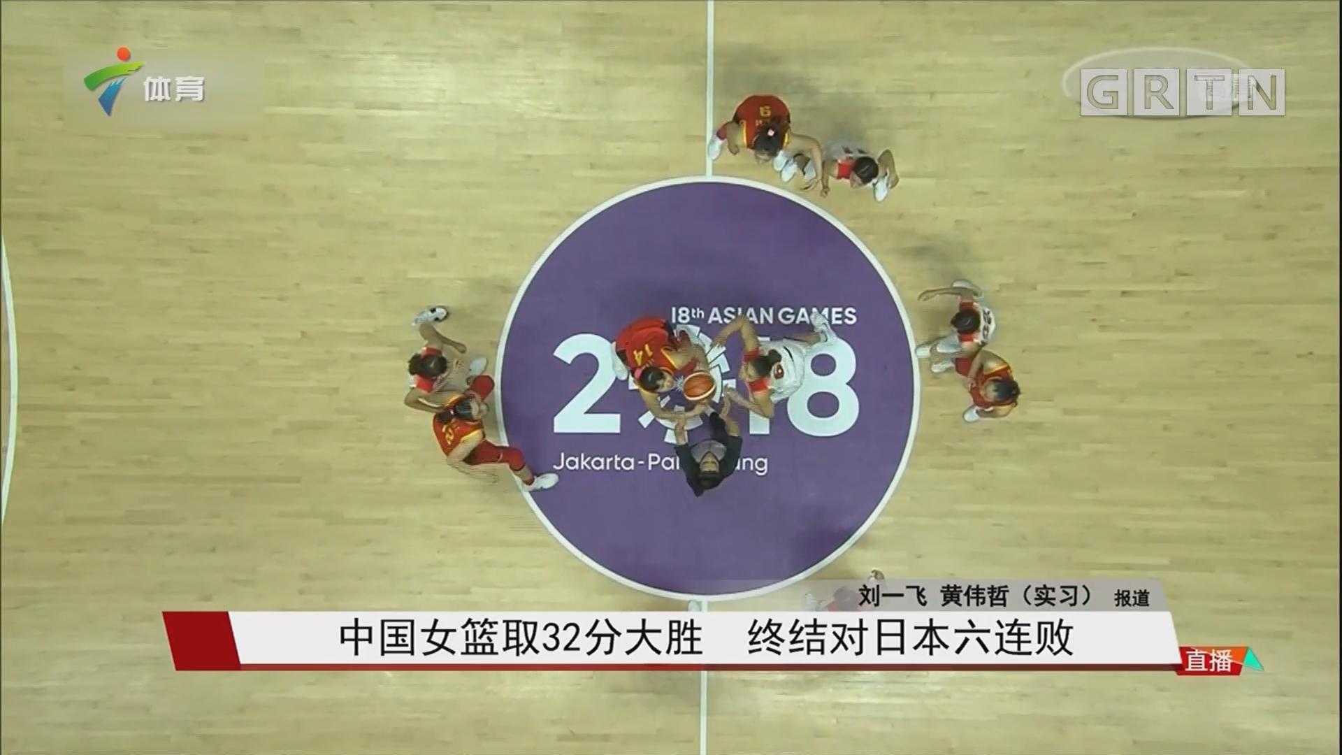 中国女篮取32分大胜 终结对日本六连败