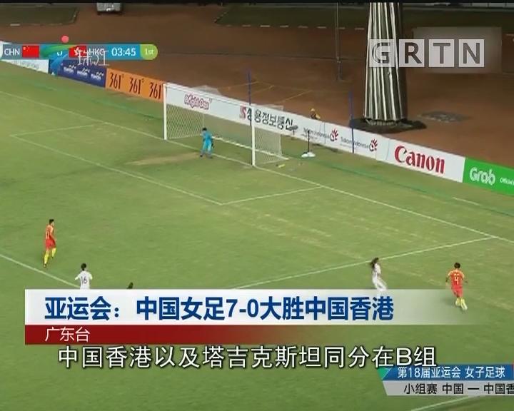亚运会:中国女足7-0大胜中国香港