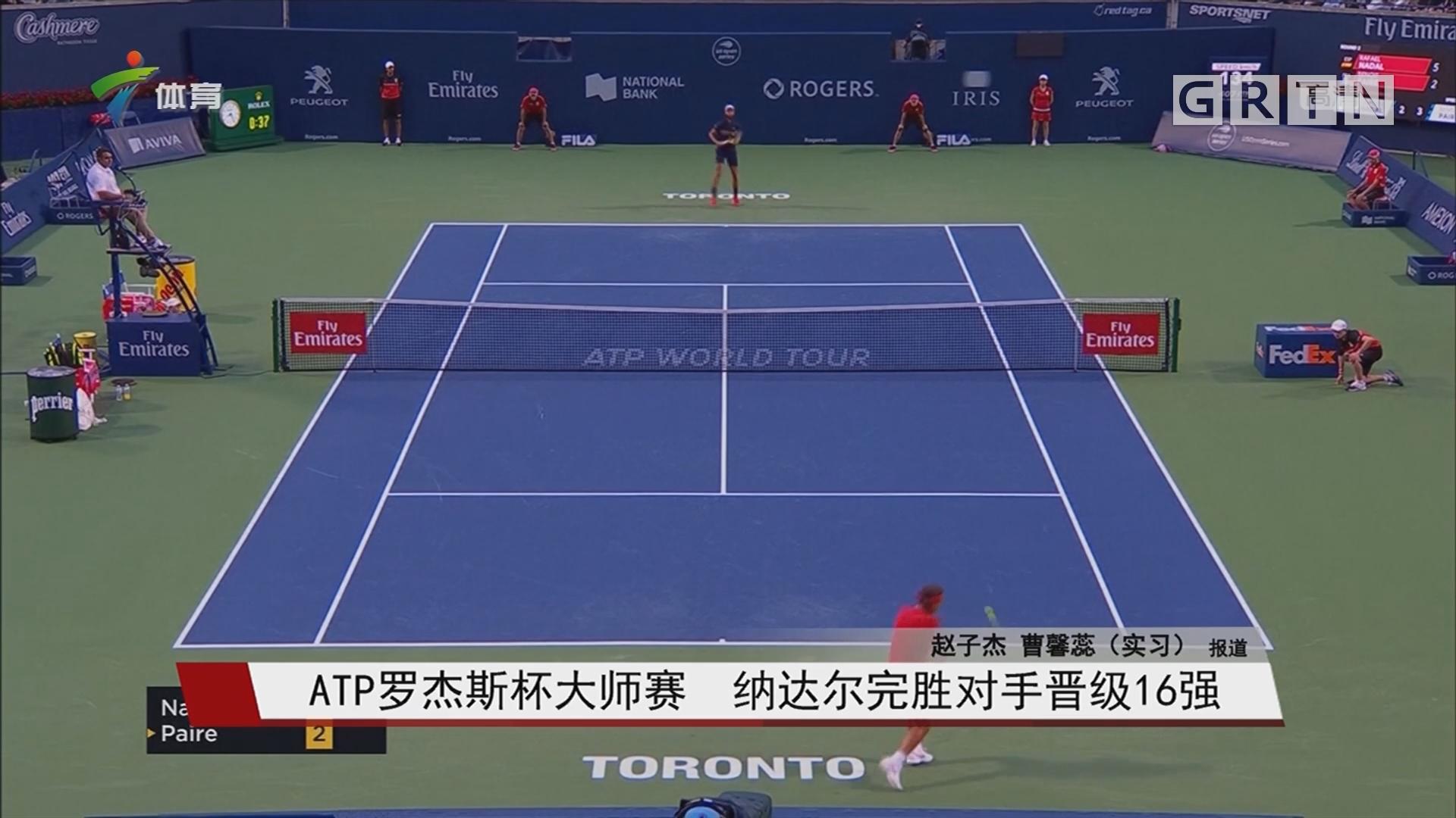 ATP罗杰斯杯大师赛 纳达尔完胜对手晋级16强