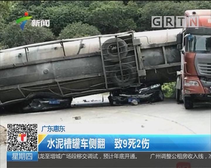 广东惠东:水泥槽罐车侧翻 致9死2伤