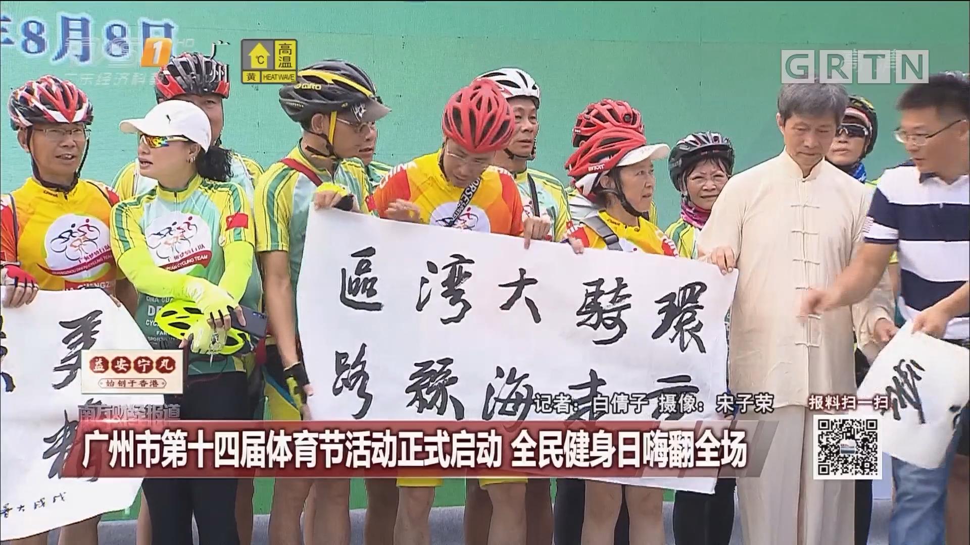 广州市第十四届体育节活动正式启动 全民健身日嗨翻全场