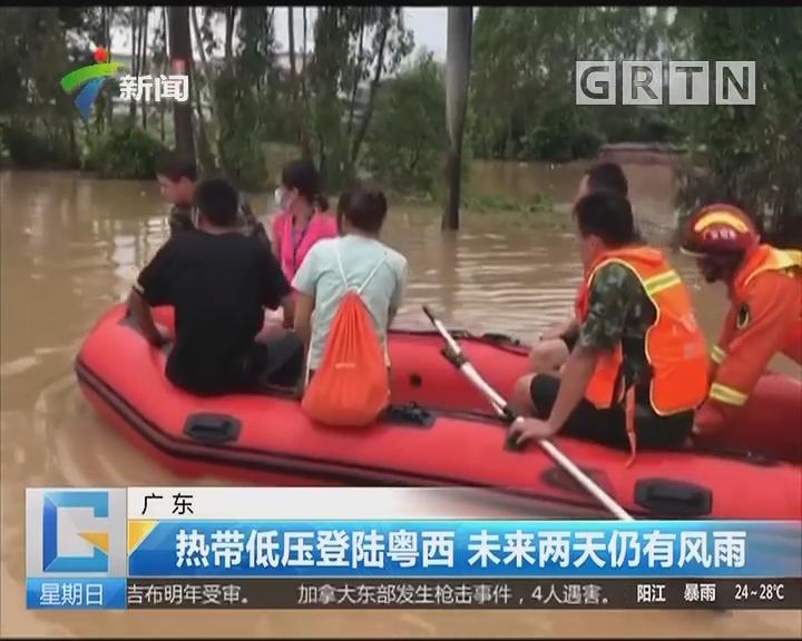 广东:热带低压登陆粤西 未来两天仍有风雨