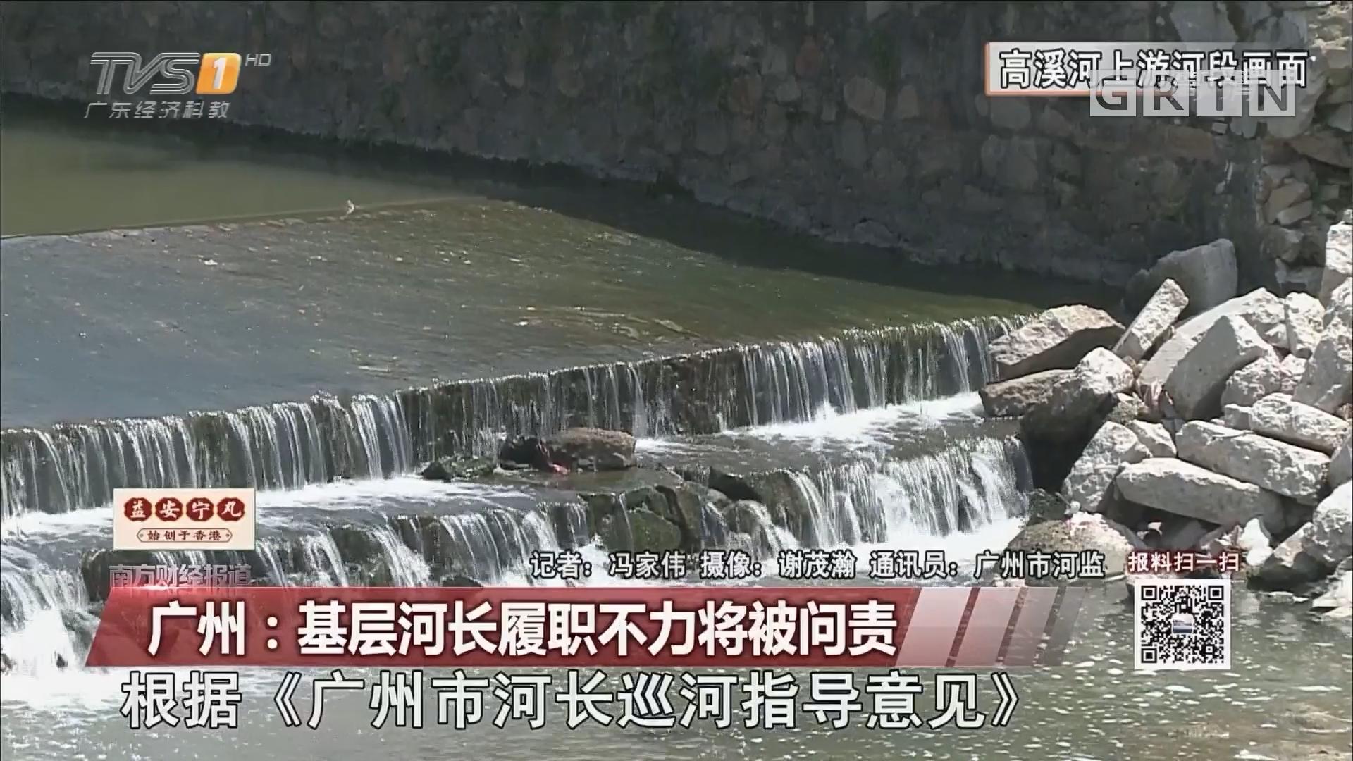 广州:基层河长履职不力将被问责
