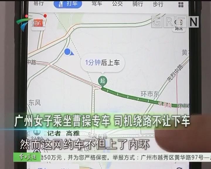 广州女子乘坐曹操专车 司机绕路不让下车