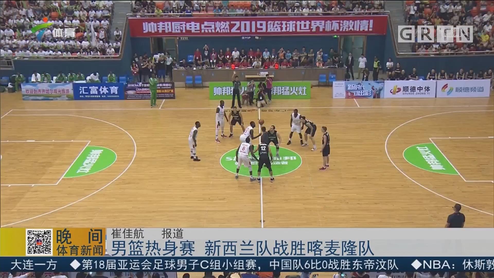 男篮热身赛 新西兰队战胜喀麦隆队