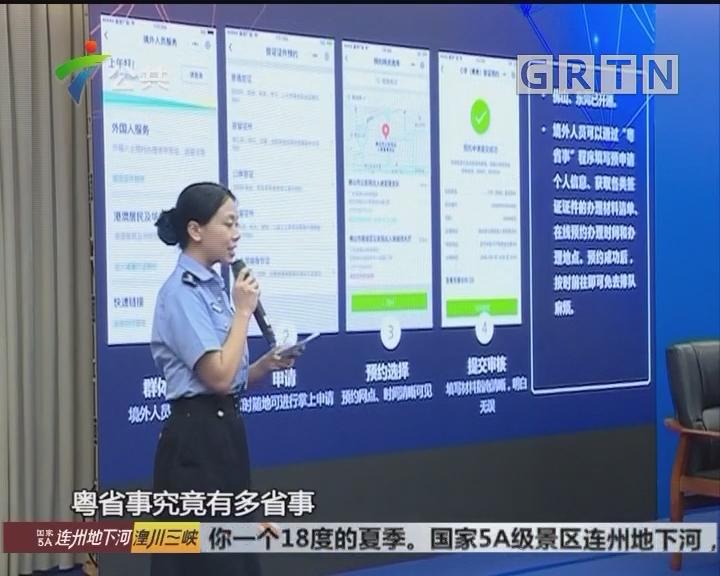 广东公安再推110项民生服务新举措