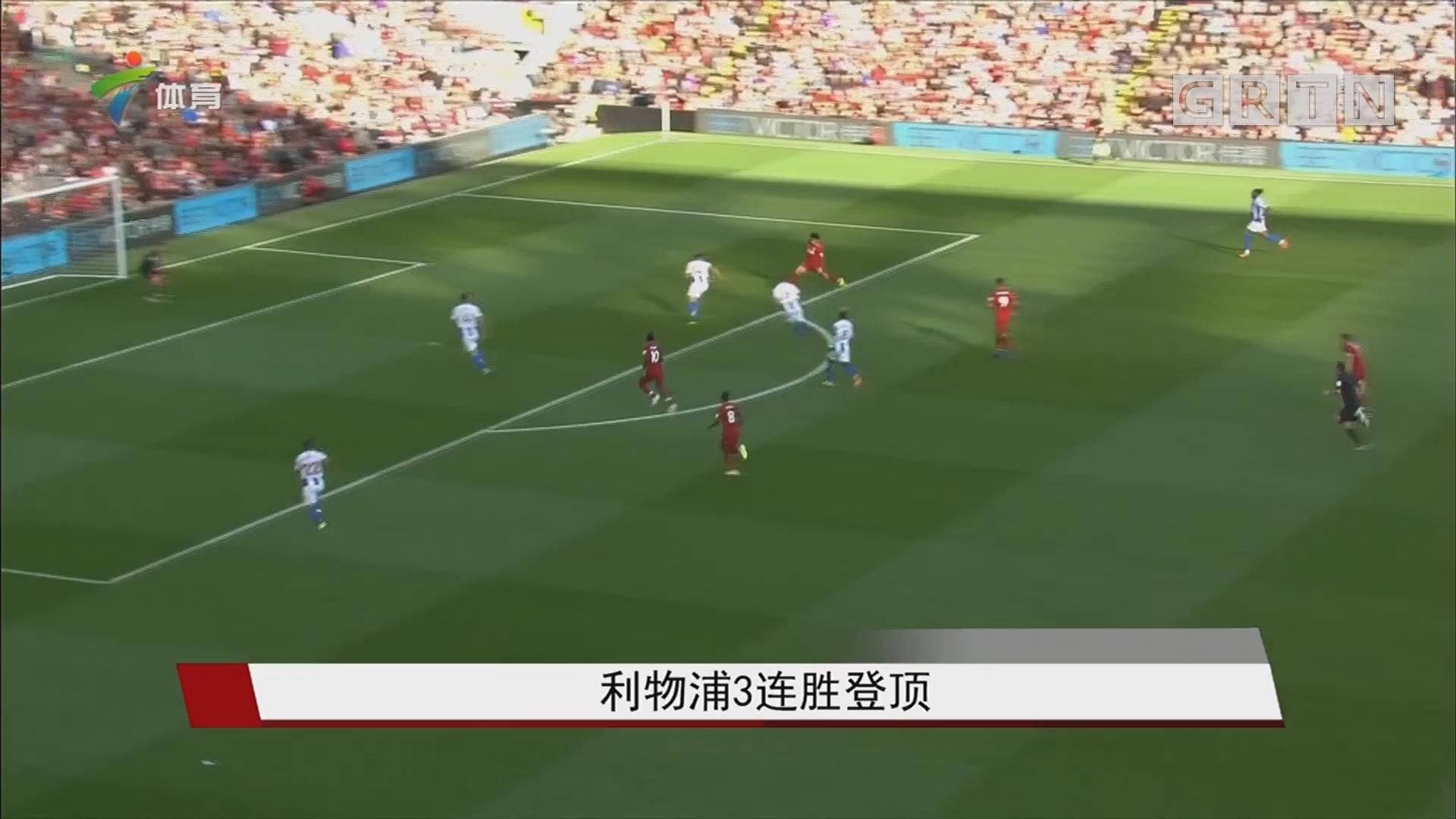 利物浦3连胜登顶