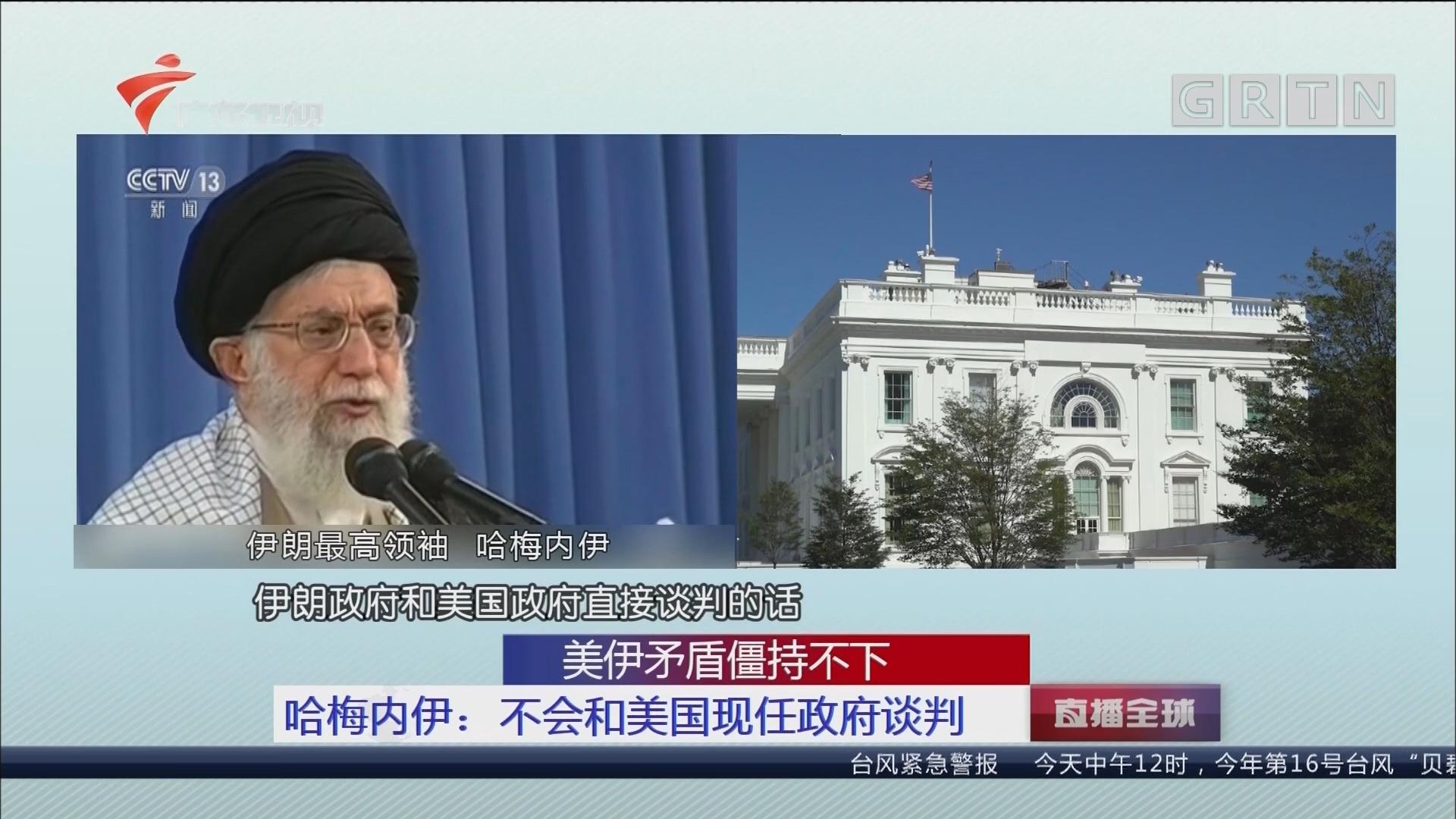 美伊矛盾僵持不下 哈梅内伊:不会和美国现任政府谈判