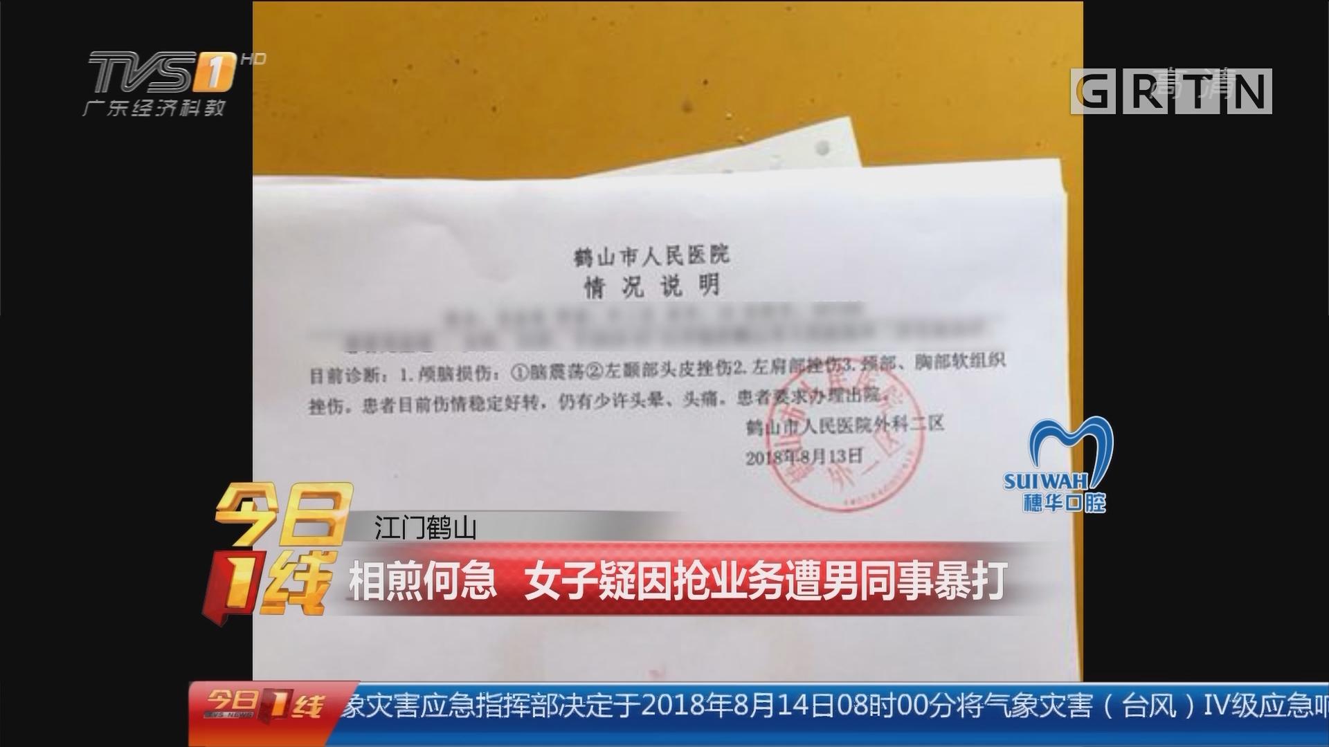 江门鹤山:相煎何急 女子疑因抢业务遭男同事暴打