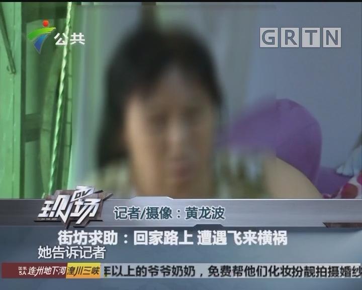 街坊求助:回家路上 遭遇飞来横祸